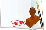 武汉专利布局至海外 英国有人抢注
