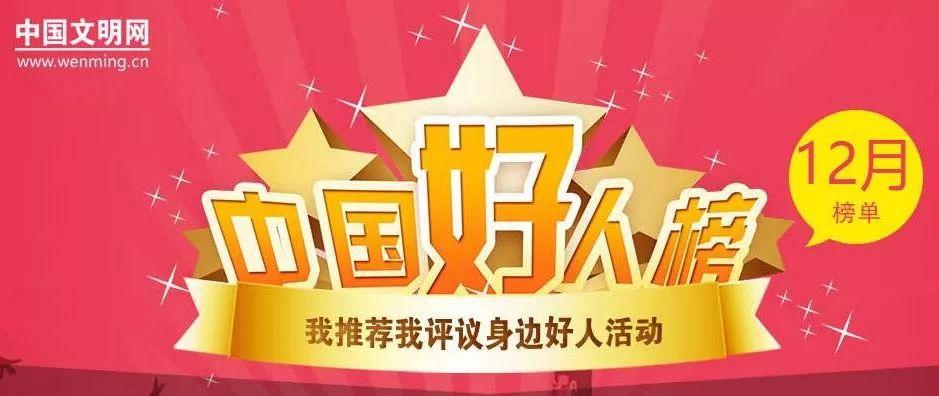 """香港网赚刚刚,2018年12月""""中国好人榜""""发布, 湖北5人(组)上榜"""