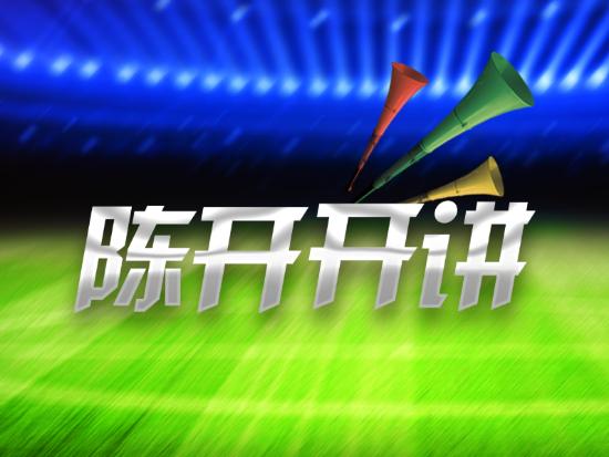 中国足球容不下玻璃心 | 陈开开讲