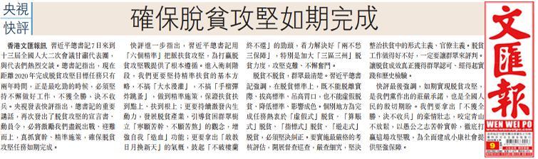 香港《文汇报》连续转发两会央视快评《尽锐出战 迎难而上 确保脱贫攻坚如期完成》《一步一个脚印走 一棒接着一棒干》《心无旁
