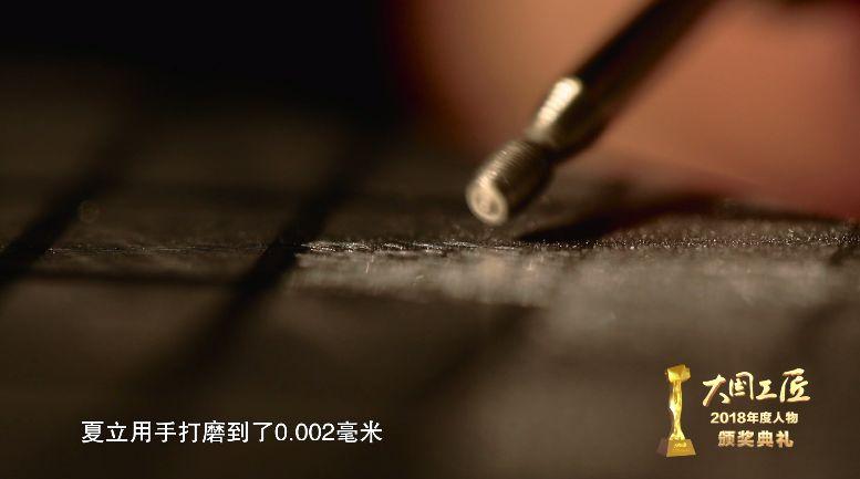 钳工手工打磨的精度能到多少?0.002毫米!是头发丝直径的1/40