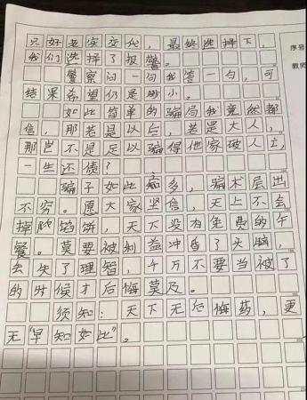 小学生遭网络诈骗后写成作文并报案 追回被骗988元
