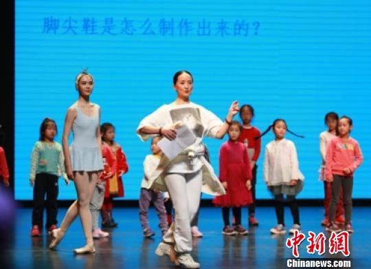 """""""走进芭蕾,感悟艺术人生""""名师公益讲堂在京举行"""