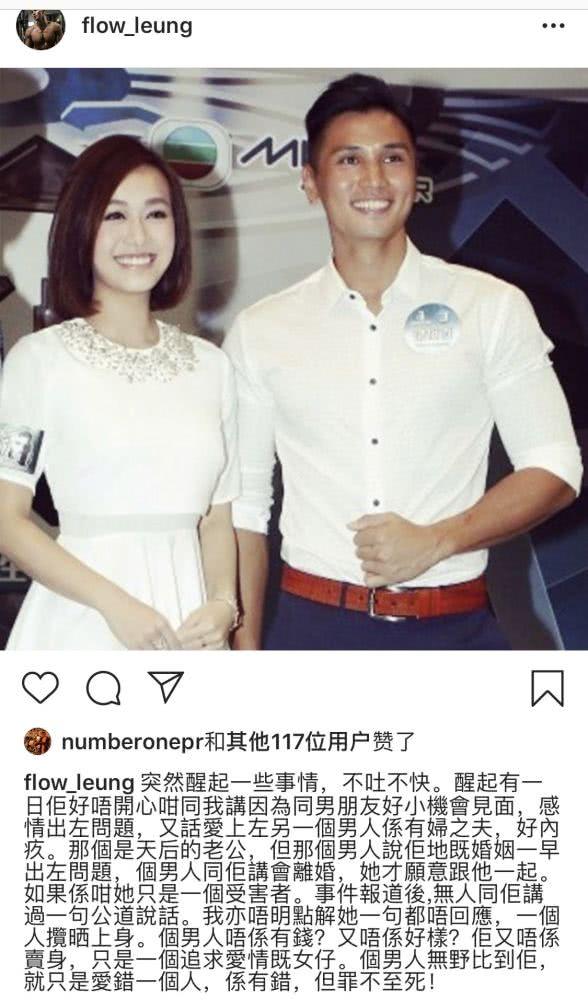 黄心颖男闺蜜爆料:许志安说婚姻不顺 承诺会离婚