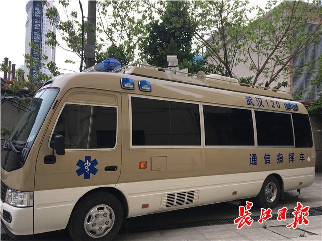 急救移动指挥车将在汉马首秀,能将现场画面传到120指挥中心大屏