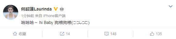 """好甜!窦骁何超莲发同款""""狗粮文""""公开恋情"""