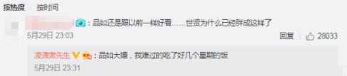 太魔性!凌潇肃的微博评论自带bgm《无法原谅》