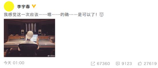 李宇春深夜晒录音背影照 粉丝表示期待新专辑