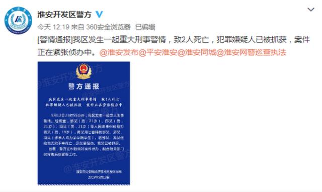 滨州房产信息网_殴打校友被反杀,江苏淮安开发区警方发布传送:嫌疑人已被抓获