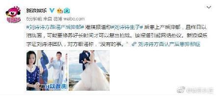 刘诗诗方辟谣抑郁:婆媳不和以泪洗面都是港媒造谣