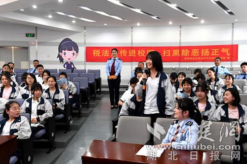 武汉税务:税法宣传进校园 扫黑除恶扬正气