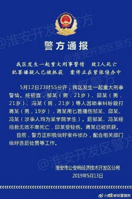 财经报道专题:殴打校友被反杀,江苏淮安开发区警方发布传送:嫌疑人已被抓获