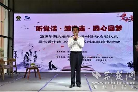2019年湖北省残疾人读书活动启动