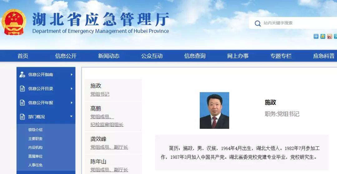 施政任湖北省应急管理厅党组书记