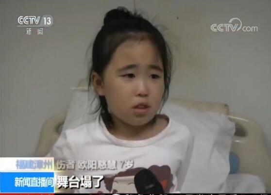 福建漳州一儿童海选舞台坍塌后续 央视记者采访参与救治医院