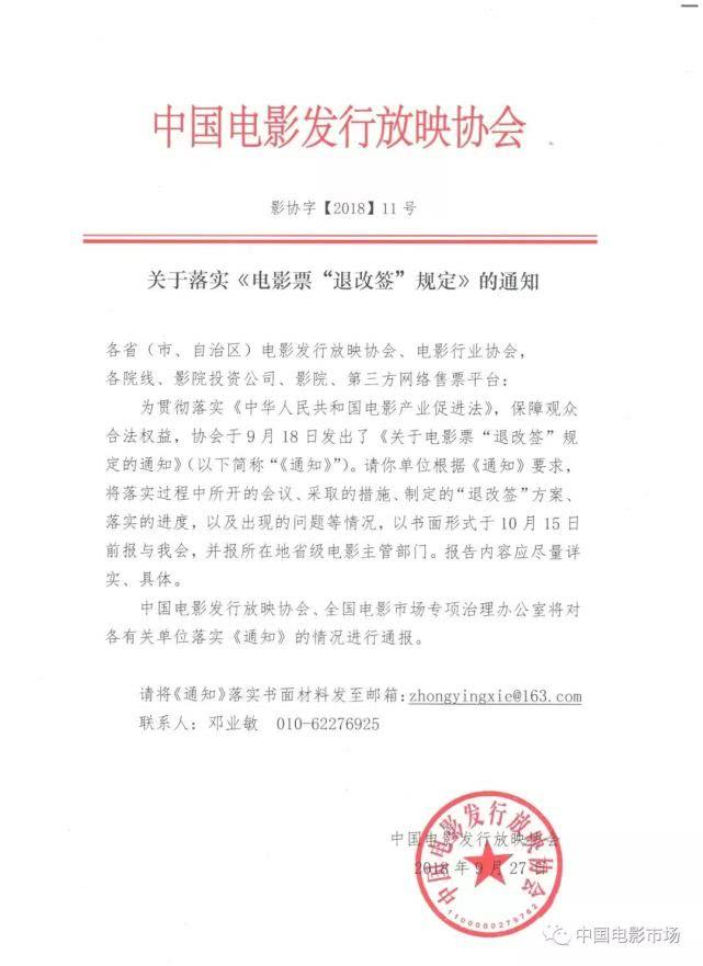 一线丨深圳首推电影票退改签标准!映前24小时免费退改签