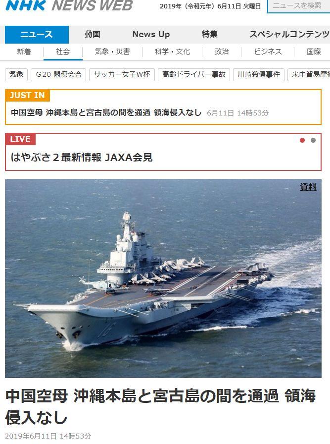 日本警报:辽宁舰今早出宫古海峡!