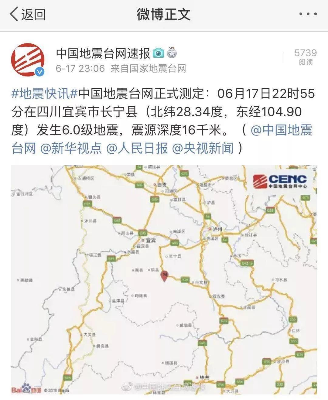 四川宜宾地震提前预警 地震预警