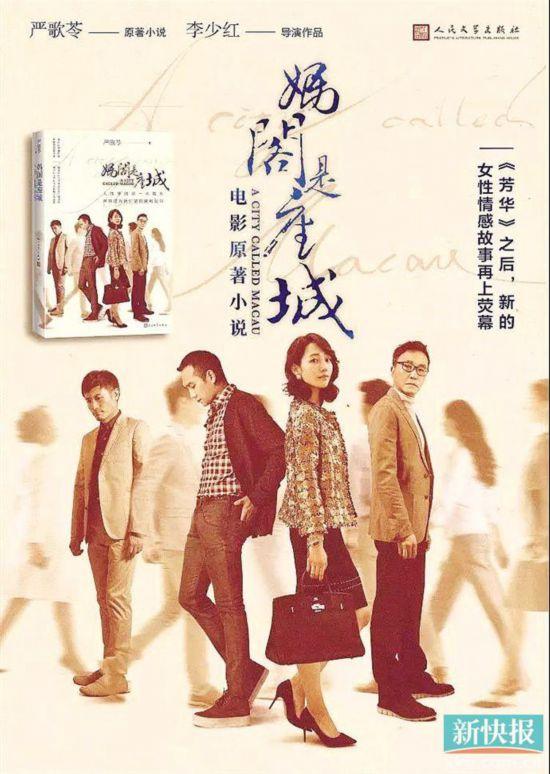 李少红新作首映:讲一个关于命运和情感的故事