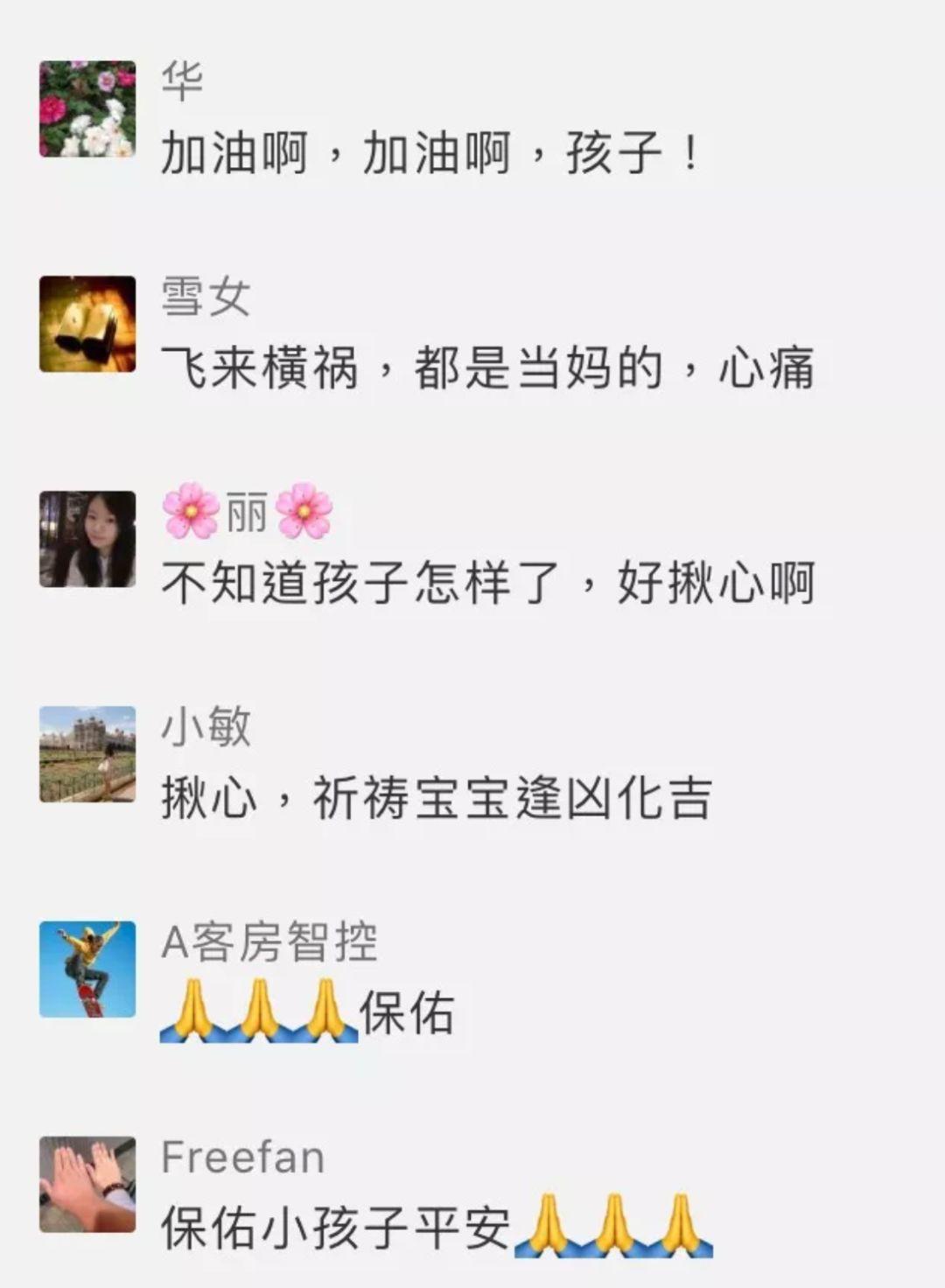 深圳被掉窗砸中的五岁男童仍未脱险,加油孩子!