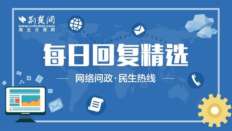 [网络问政]监利县柘木乡两学校收取托管费 监利县:自愿参加
