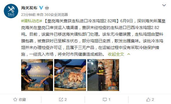 深圳海关查获走私进口冷冻鸡翅2.82吨 部分鸡翅已变质