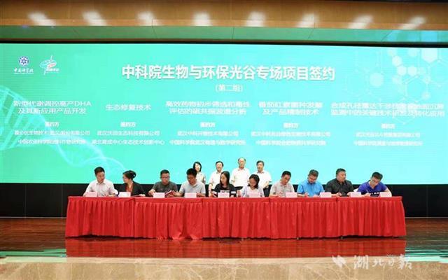 中科院180余项最新生物、环保成果在汉发布