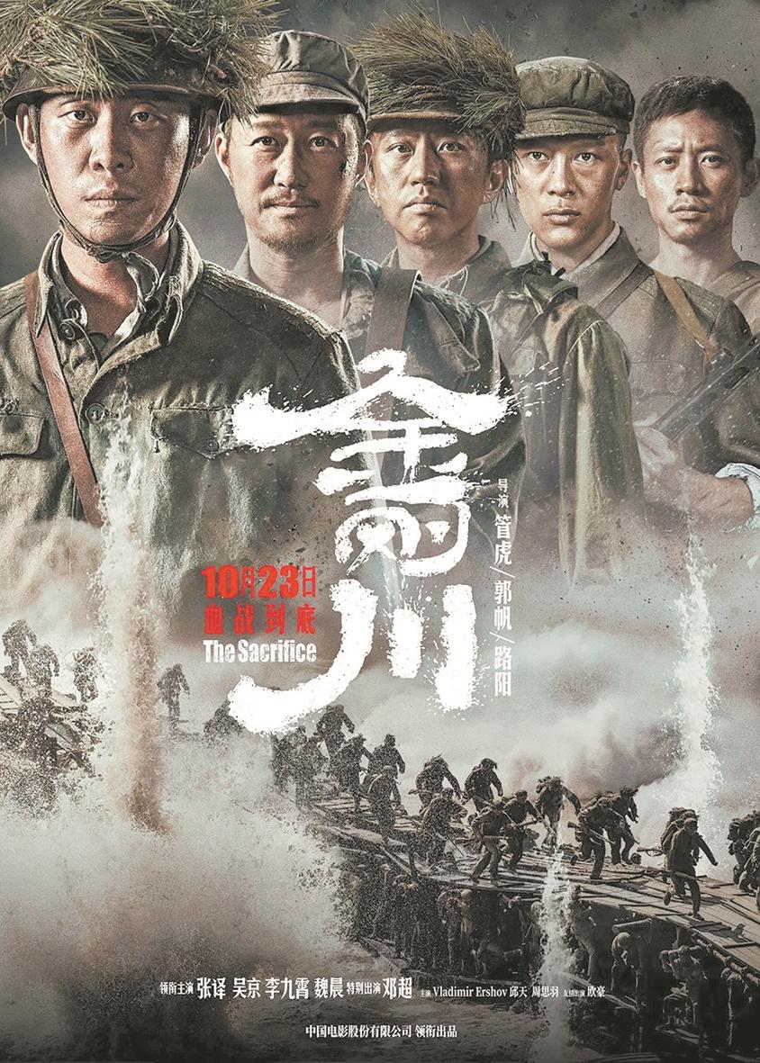 致敬中国人民志愿军 抗美援朝系列电影接力上映