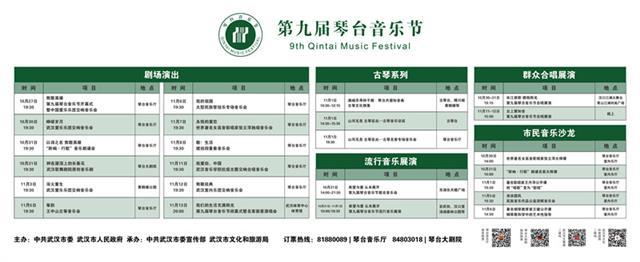 九届琴台音乐节将于10月27日至11月13日在武汉举行