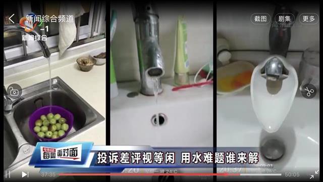 水压不足频繁停水!武汉电视问政曝光盘龙城居民吃水难题