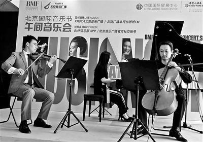 北京国际澳门正规赌博十大网站音乐节 把古典音乐会搬进写字楼