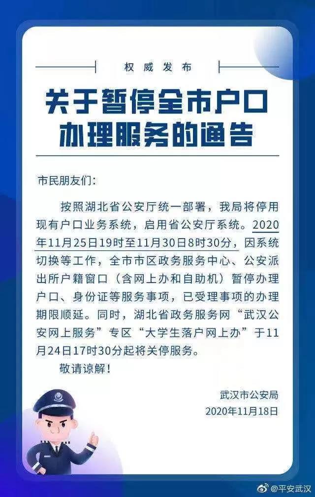 武汉公安暂停办理户籍服务 时间为11月25日至11月30日