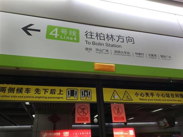 武汉地铁与公交换乘优惠何时能出台?最新回应来了
