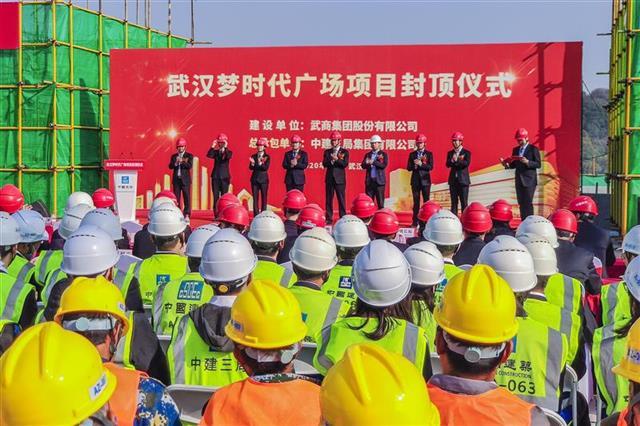 武汉梦时代广场项目实现主体结构封顶 单体建筑面积最大的巨型商业综合体