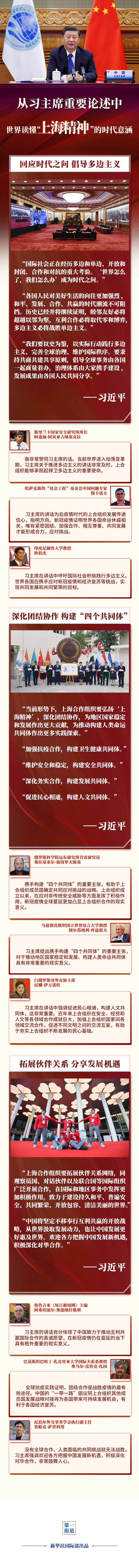 """第一报道   从习主席重要论述中,世界读懂""""上海精神""""的时代意涵"""