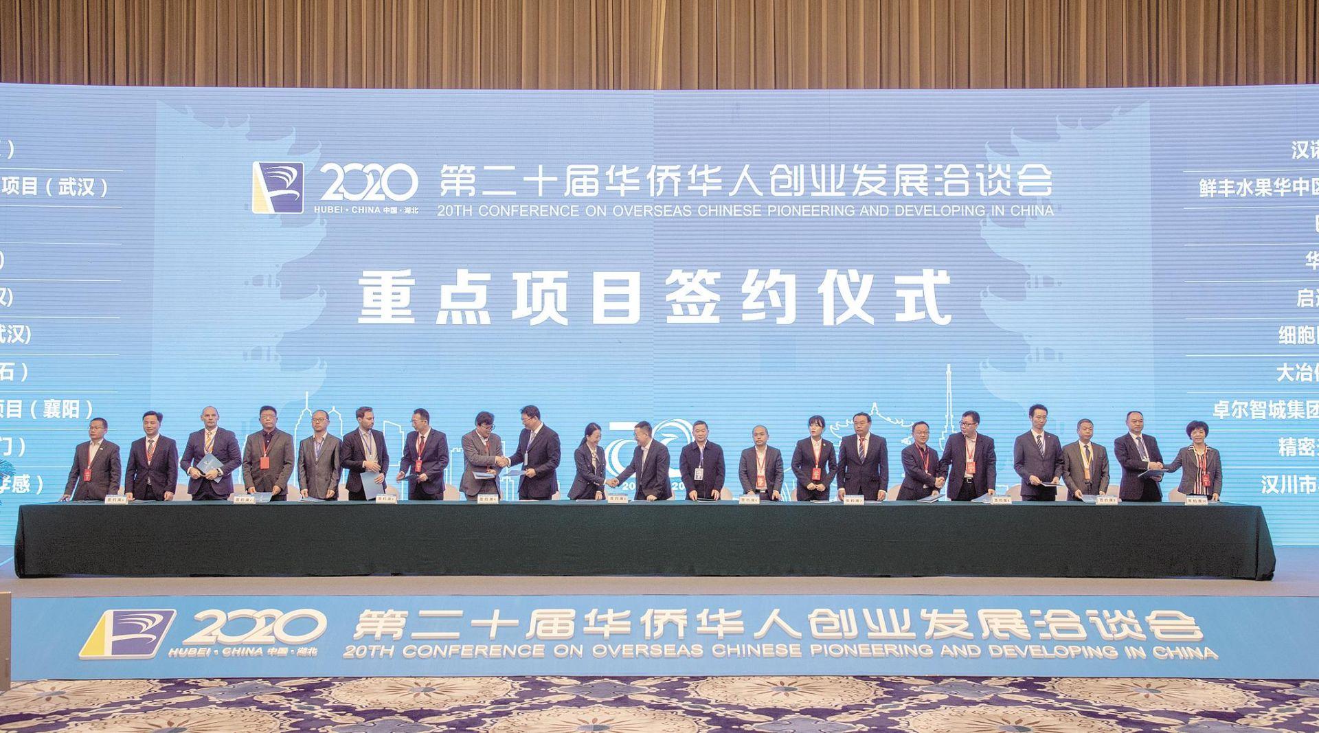 华创会80个项目引资505.9亿元