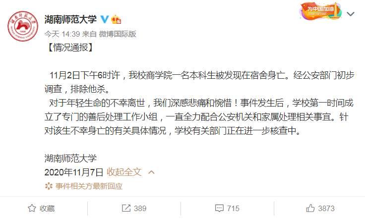 湖南师范大学一学生宿舍内身亡 警方初步调查排除他杀