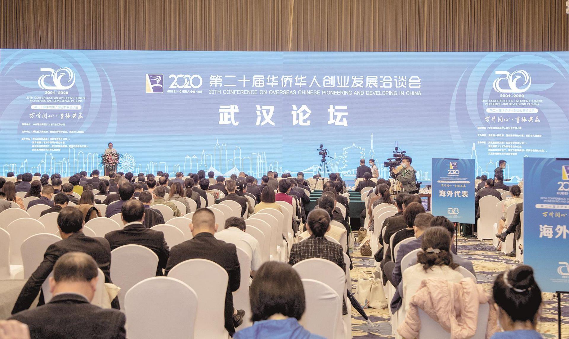 """华侨华人展望新发展格局   把武汉作为创新的""""桥头堡"""""""