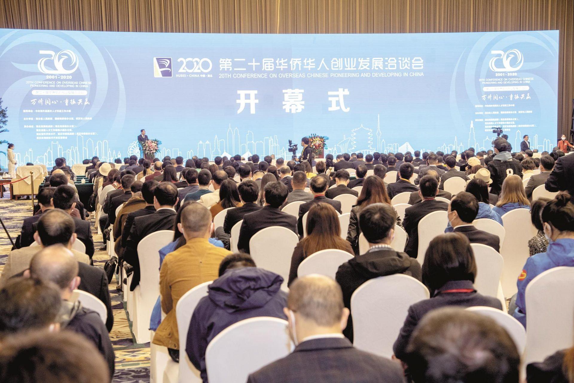 2020年华创会在武汉开幕  聚侨心侨力助疫后重振谋合作共赢