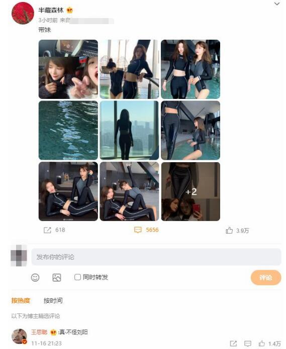 王思聪回应评论半藏森林 有网友质问王思聪在怕什么?(图)