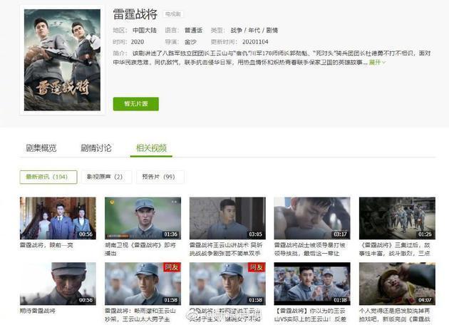 被人民日报批的《雷霆战将》下架 湖南卫视已更换新剧替档