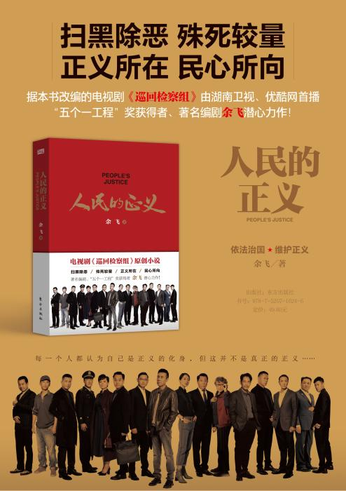 《巡回检察组》原著小说《人民的正义》正式出版发行