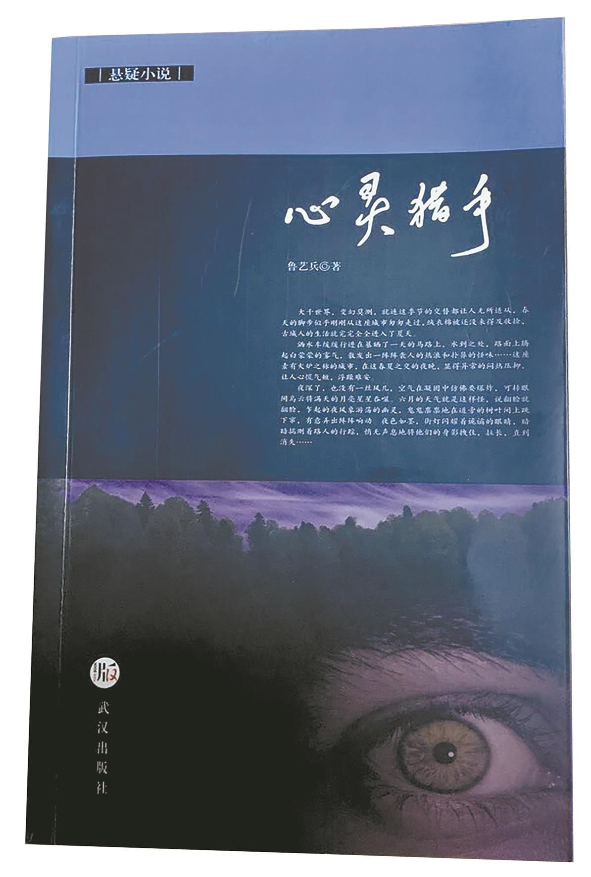 武汉警察作家著长篇悬疑小说  引网友热情追更 鲁艺兵用《心灵猎手》关爱童年教育