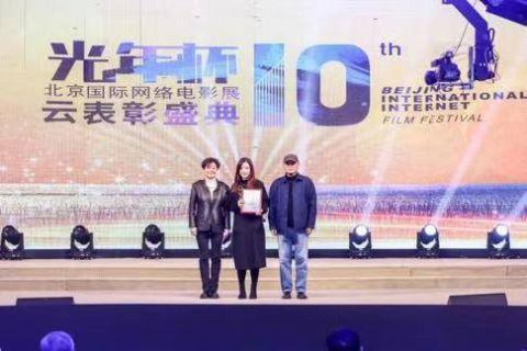 第十届北京国际网络电影展表彰活动举行《小草坝》获最佳作曲奖