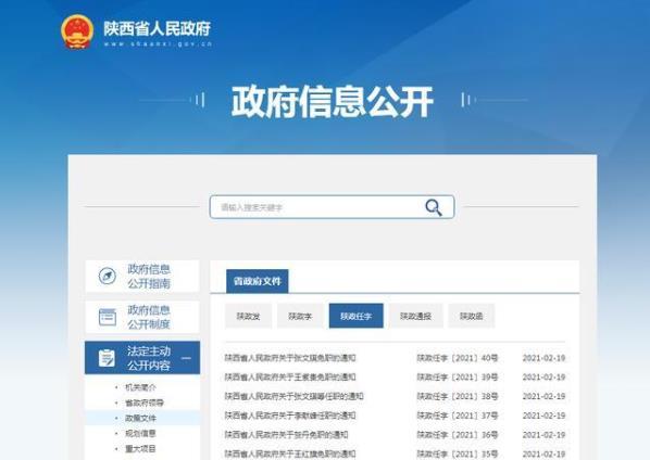 陕西省发布一批干部任免