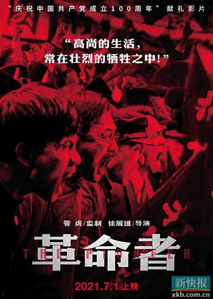 电影《革命者》发预告 李大钊革命历程搬上大银幕