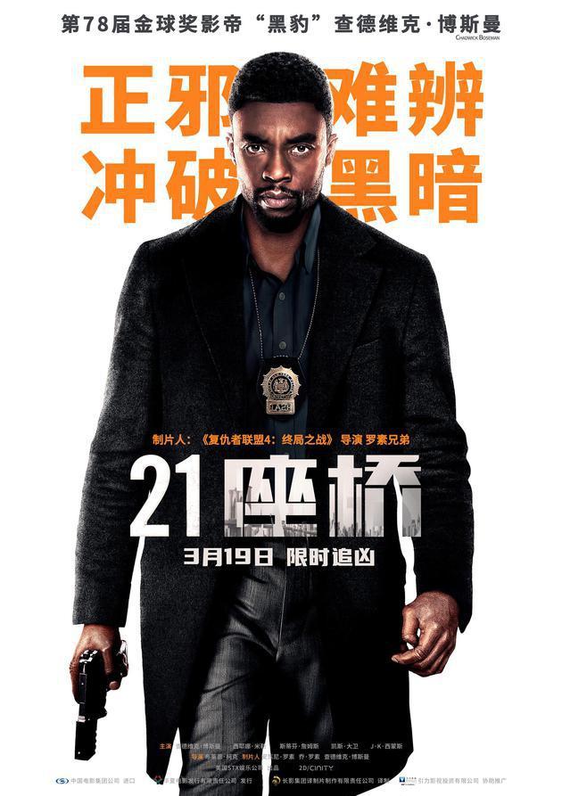 """""""黑豹""""遗作《21座桥》将于3月19日在内地上映"""