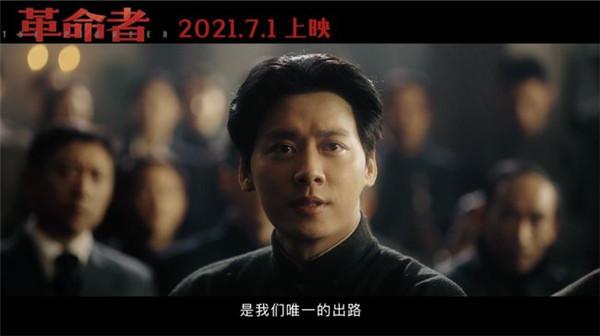 李易峰演毛泽东,《革命者》官宣主演阵容