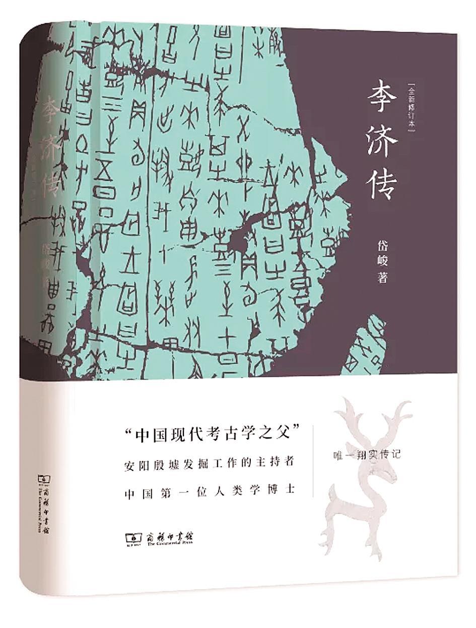 """考古百年,这样走来 ——""""纪念中国考古学诞生100年学术研讨会""""侧记"""