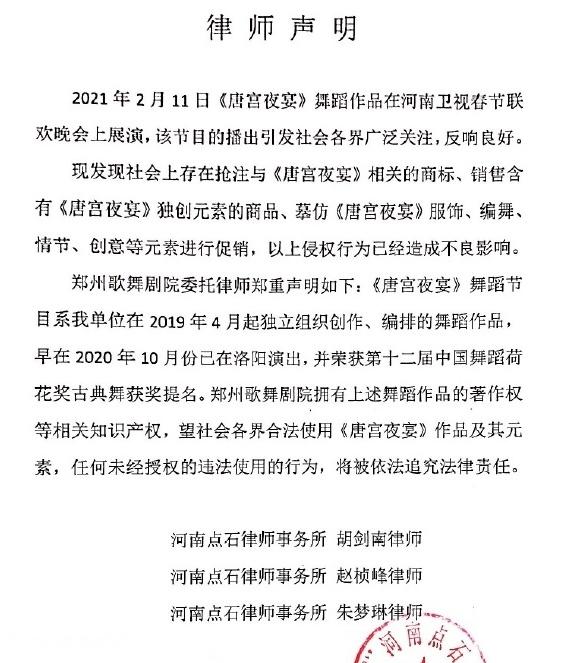 """""""唐宫夜宴""""遭商标抢注400多个 郑州歌舞剧院:将申诉"""